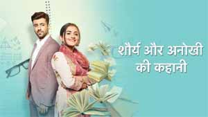 Photo of Shaurya Aur Anokhi Ki Kahani 12th February 2021